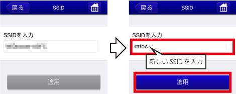 SSID_chg2