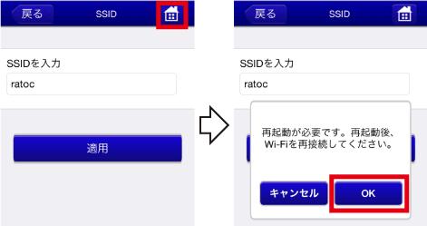 SSID_chg3