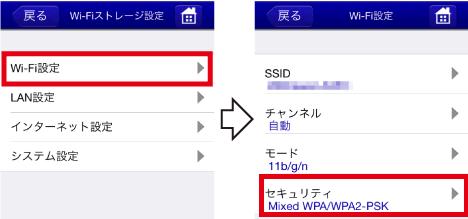Wi-Fi_pw_chg1