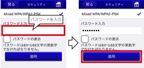 Wi-Fi_pw_chg2