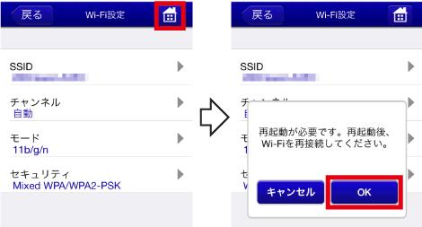 Wi-Fi_pw_chg3