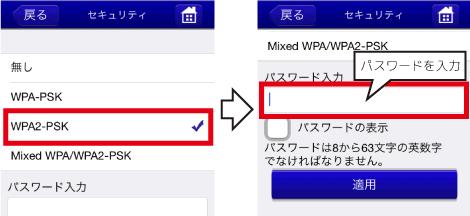 Wi-Fi_secrity_chg1
