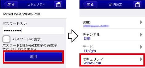 Wi-Fi_secrity_chg2