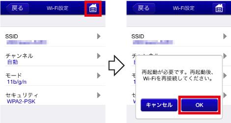 Wi-Fi_secrity_chg3