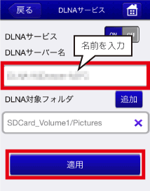 dlna_name_chg1