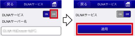 dlna_off1