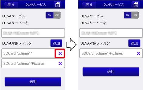 dlna_setting6