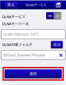 dlna_setting7