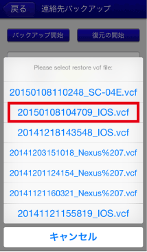 backup_contacts10
