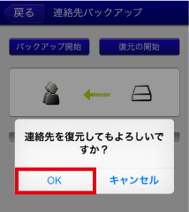 backup_contacts9