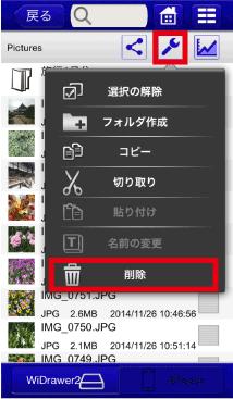 delete_file2