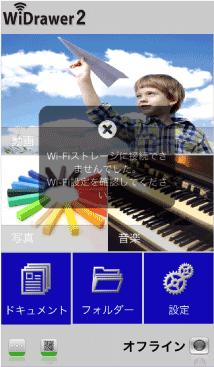 wifi-QR-ios1