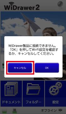 wifi-QR1-an