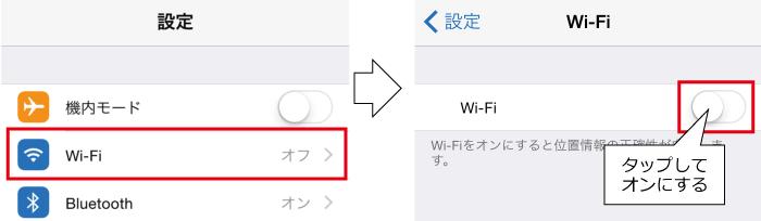iOS8-wifi1