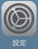 iOS8_settei